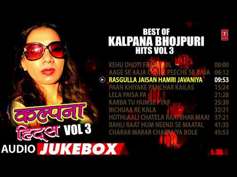 BEST OF KALPANA BHOJPURI HITS Vol 3 | FULL BHOJPURI AUDIO SONGS JUKEBOX | T-SERIES HAMAARBHOJPURI