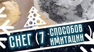 КАК СДЕЛАТЬ СНЕГ? (7 способов). Снежные эксперименты 1/How to Make Snow