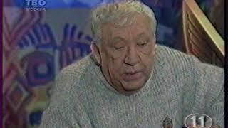Смотреть Юрий НИКУЛИН - о себе, о жизни, о друзьях. Канал TV6, эфир 13.11.1994 г онлайн