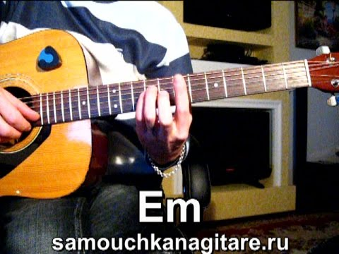 П. Гагарина (Виктор Цой) - Кукушка -Тональность ( Еm ) Как играть на гитаре песню