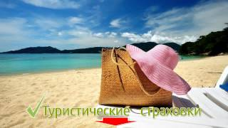 видео Туристическая страховка в Ингосстрах