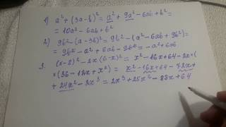 Преобразование выражений с применением формул квадрата суммы и квадрата разности 7кл