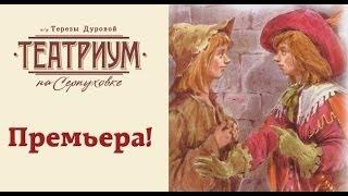 """Мюзикл """"Принц и нищий"""" 11.05.14 (фрагменты)"""