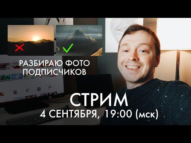 РАЗБОР фотографий подписчиков | Евгений Тимашёв