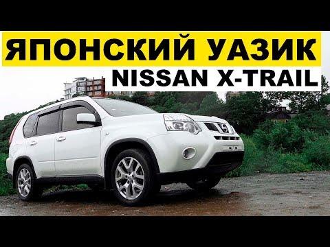 Авто из Японии - Nissan X-Trail NT31 XTT. Купить 31й или уже 32й???