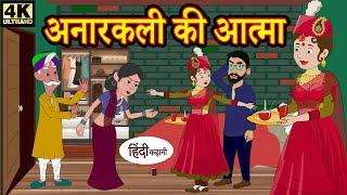 Kahani अनारकली की आत्मा - Story in Hindi | Hindi Story | Moral Stories | Bedtime Stories | Kahaniya