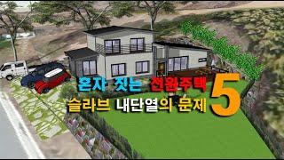 내손 내살 전원주택 5  평슬라브 내 단열 5 pyeo…
