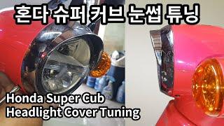 Honda Super Cub motorcycle Hea…