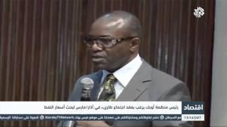 التلفزيون العربي | رئيس منظمة أوبك يرغب بعقد اجتماع طارئ في آذار/مارس لبحث أسعار النفط