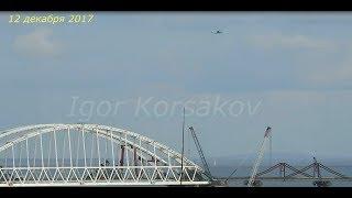 КрЫмский(12.12.2017)мост! Самолёт над арками! Арки и пролёты соединились! Очень красивые кадры!