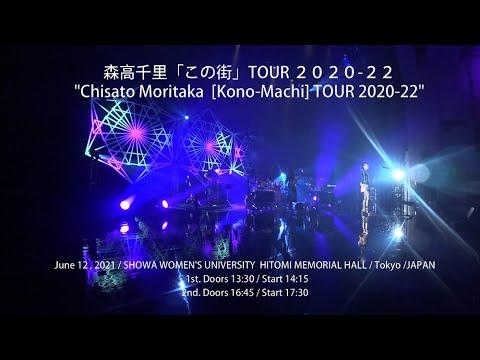 """""""Chisato Moritaka  [Kono-Machi] TOUR 2020- 22"""" ▶17:46"""