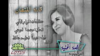 قصة أغنية .. قارئة الفنجان .. عبد الحليم حافظ .. نزار قباني .. الموجي . سعاد حسني و قصيدة  الموت .