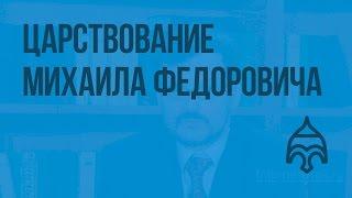 Царствование Михаила Федоровича. Видеоурок по истории России 7 класс