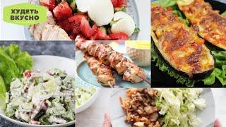 5 Вариантов ПП УЖИНОВ. Лучший УЖИН для Похудения. Рецепты Правильного Питания