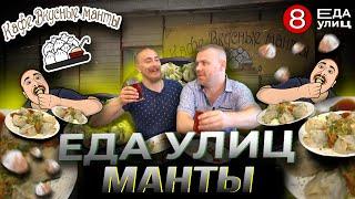 Манты с говядиной//Кафе ВКУСНЫЕ МАНТЫ#ЕДАУЛИЦ