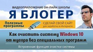 Как очистить систему Windows 10 от мусора без специальных программ  Встроенная функция очистки систе