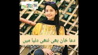 Dua Khan has joined My Kids TV Pakistan