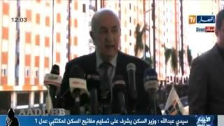 عبد المنجيد تبون حول المدينة الجديدة سيدي عبد الله