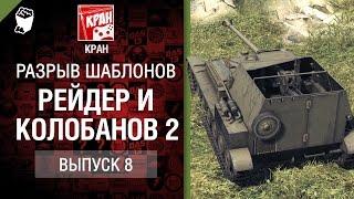 Рейдер + Колобанов №2 - Разрыв шаблонов №8 - от КРАН [World of Tanks]