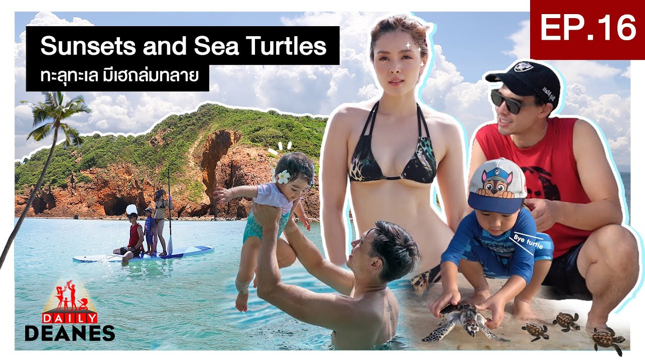 DAILY DEANES EP.16 | Sunsets and Sea Turtles ทะลุทะเล มีเฮถล่มทลาย