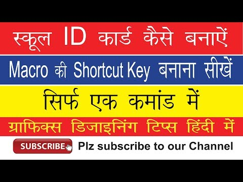 School ID Cards - Creating a shortcut key for a macro in Cor