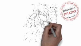 Как нарисовать старый деревянный дом(Как нарисовать картинку поэтапно простым карандашом за короткий промежуток времени. Видео рассказывает..., 2014-06-27T06:10:04.000Z)