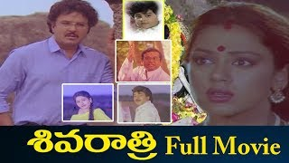 Shiva Rathri Full Movie || Sarath Babu, Shobana || Madhura Talkies