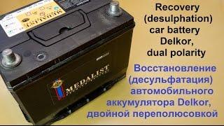 Восстановление десульфатация автомобильного аккумулятора Medalist путем двойной переполюсовки