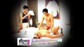 Repeat youtube video เรื่องบนเตียง 3Sum ปิง (นายแบบตี๋เป้าตุง) ON AIR 25/10/2013