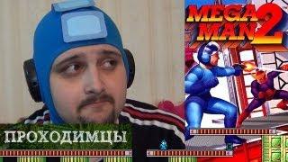 Проходимцы #2 - Mega Man 2 (часть 1) Jjar