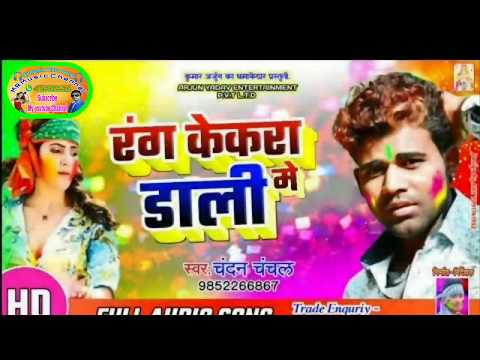 Bhaiya Ke Tin Tin Go Sali Rangwa Kawana Me Dali Chandan Chanchal By MR Music Mrmusic