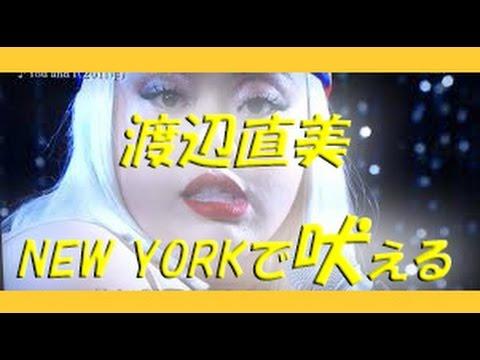 渡辺直美ニューヨーク公演裏舞台 watanabenaomi in new york