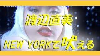渡辺直美ニューヨーク公演裏舞台に密着 2016/10/29 日本テレビニュースZ...