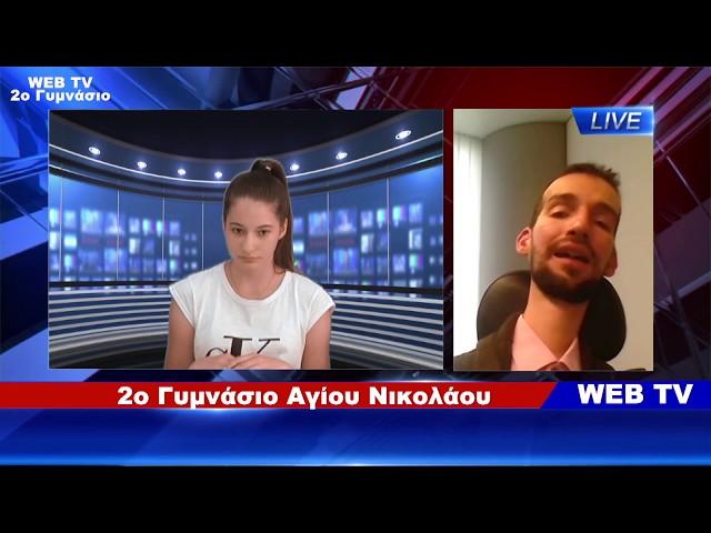WEB TV 2ου Γυμνασίου Αγίου Νικολάου Δεκ 2019 μέρος 1ο