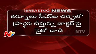 Psycho attack on Lady Doctor at CSI Church in Kurnool - NTV