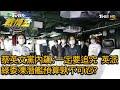蔡英文黨內飆:一定要追究 英派綠委凍潛艦預算孰不可忍? TVBS戰情室 20201219