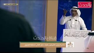 قصيدة قوية للشاعر سعود الحافي أمام الملك سلمان في حفل استقبال أهالي القصيم
