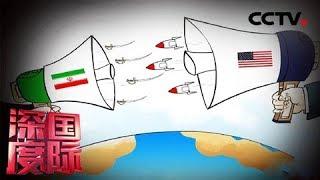 《深度国际》 20190525 美伊 开战可能性| CCTV中文国际