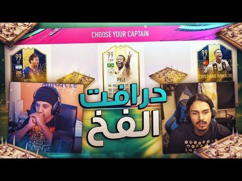 تحدي الفخ ضد خالد ميركل🔥👊  - فيفا19 / Fifa19