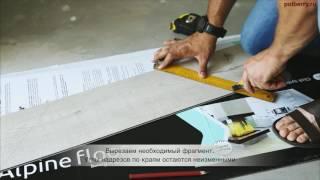 видео Замковая ПВХ плитка Alpine floor