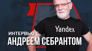 Запрещенный Яндекс интервью с Себрантом - Андрей Онистрат | Бегущий Банкир -  yandex