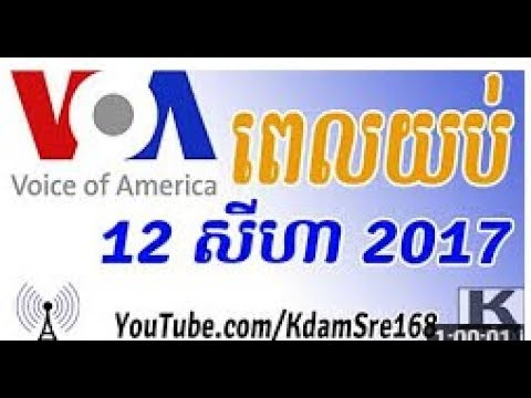 Voice of America VOA Khmer Archive   Khmer Live TV and Radio 12 Aug 2017