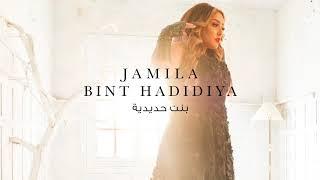 جميلة - بنت حديدية   Jamila - Bint Hadidiya