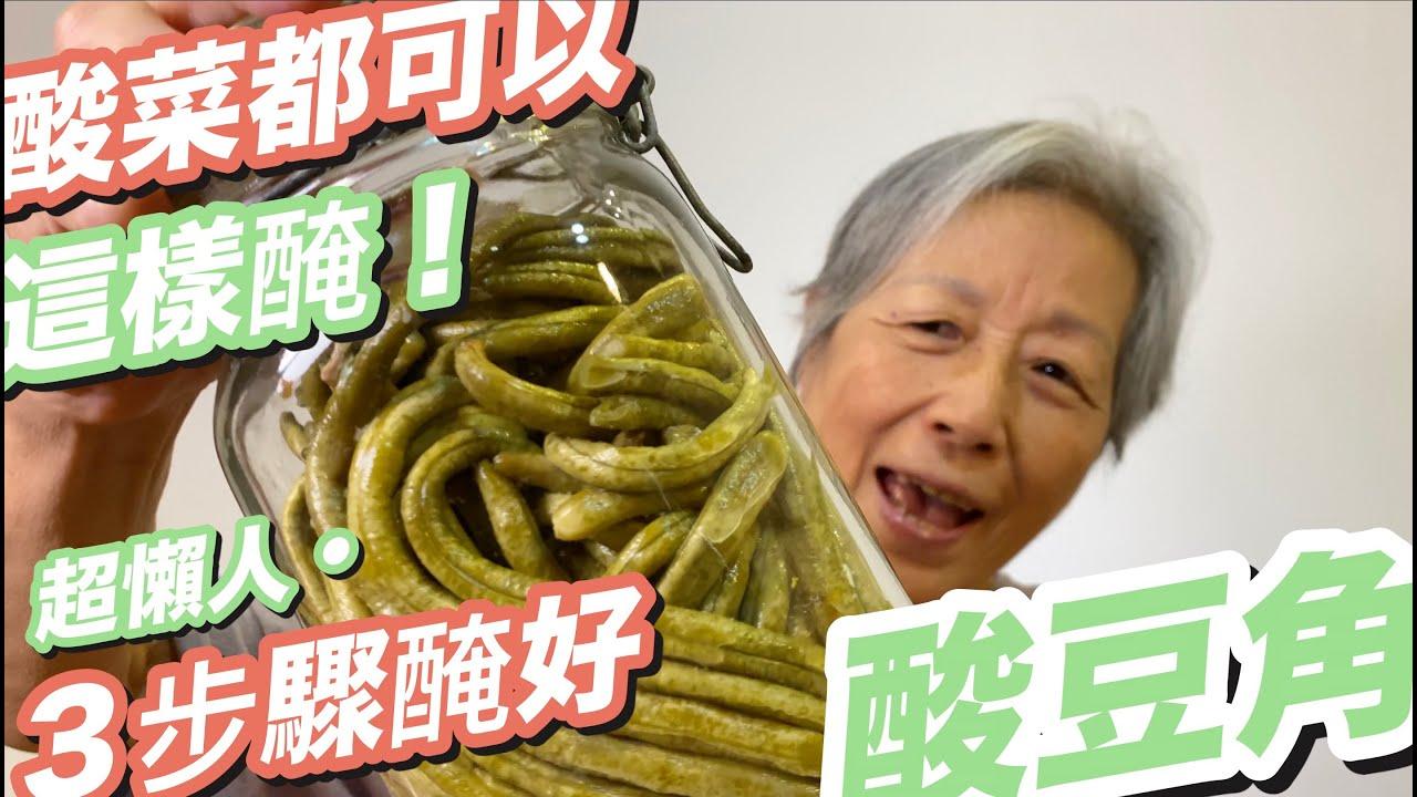 超懶人3步驟・醃酸豆角-所有酸菜都可以這樣醃!培仁蔬食媽媽