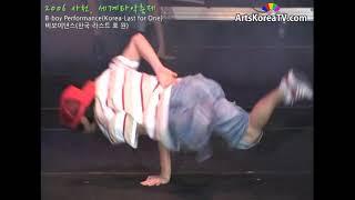 비보이댄스한국 라스트 포 원
