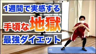 家で出来る有酸素運動10分|自宅で痩せる地獄のダイエットトレーニングメニュー|ヒロトレ