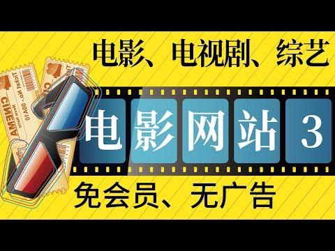 免会员  免费在线观看爱奇艺、腾讯视频、优酷视频等最新的Vip高清电影,同时同步更新热门综艺,及海内外影剧网站3