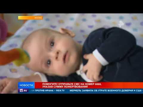 РЕН ТВ собирает деньги для маленького Егора, страдающего тяжелым пороком сердца