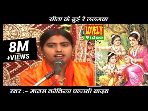 सोहर गीत   सीता के दुई रे ललनवा -  स्वर पल्लवी यादव - Pallvi Yadav Sohar