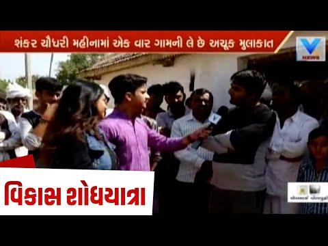 Vકાસ શોધયાત્રા by Vtv Gujarati News in Vadnagar, Patan